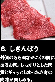 6. しきんぼう