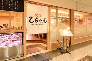 焼肉乙ちゃん 大森ベルポート店