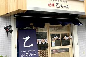 焼肉乙ちゃん 目黒不動前店