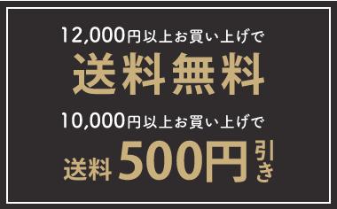 12,000円以上お買い上げで送料無料