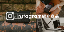 Instagram紹介商品