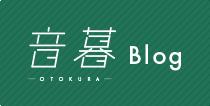 音暮−OTOKURA−Blog