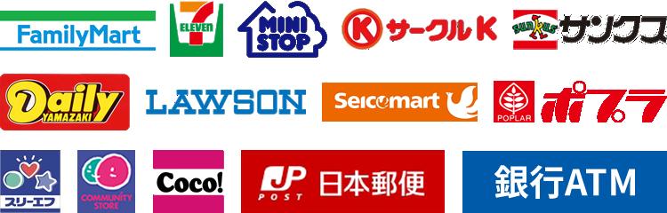 セブンイレブン/LAWSON/FamilyMart/SeicoMart/サークルKサンクス/MiniStop