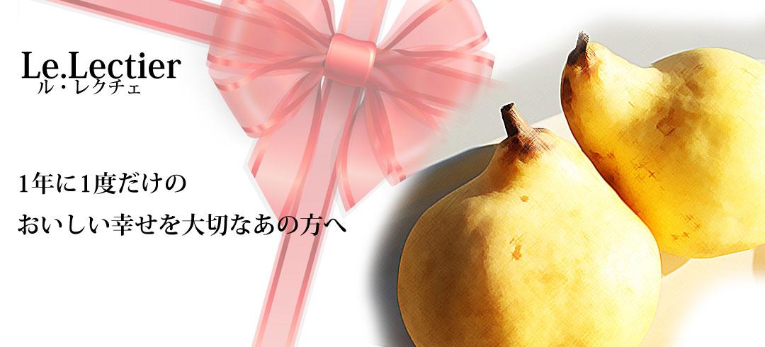 洋梨の貴婦人「ル・レクチェ」大切な方への贈り物に是非!11月下旬頃より順次発送致します。