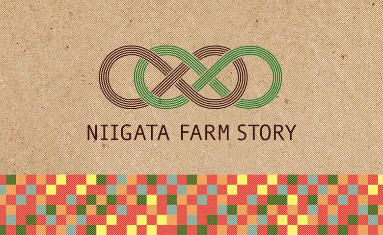 新潟ファームストーリーは農家にスポットを当て、その作物を使った商品を通して消費者に価値を伝えていくブランドです。