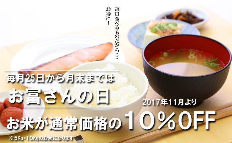 毎月25日から月末まではお冨さんの日、お米が10%OFF