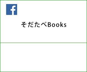 そだたべBooks
