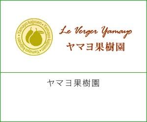 ヤマヨ果樹園