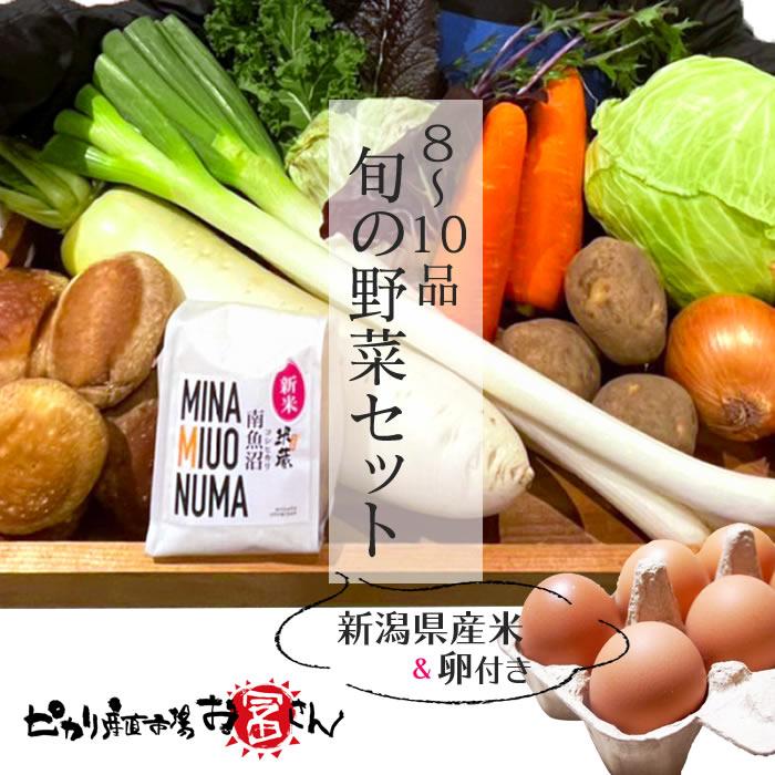 ピカリ産直お冨さん 野菜セット お米 卵付き 全8〜10品