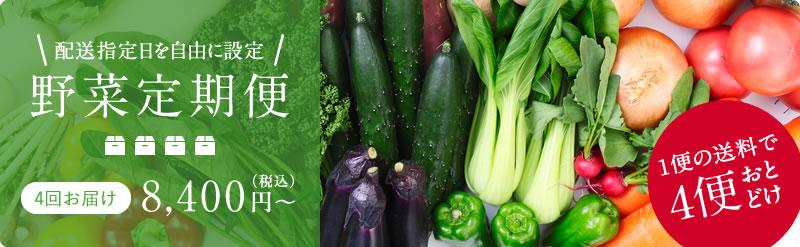 配送指定日を自由に設定「野菜定期便」