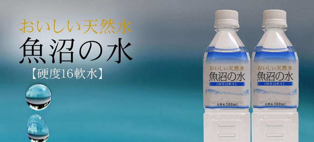 硬度16の超軟水!ご飯を炊くお水に!赤ちゃんのミルクに!もちろんそのまま飲んでもOK!