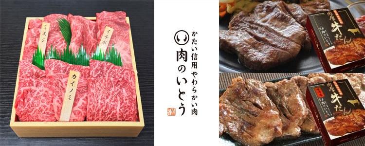 「」肉のいとう