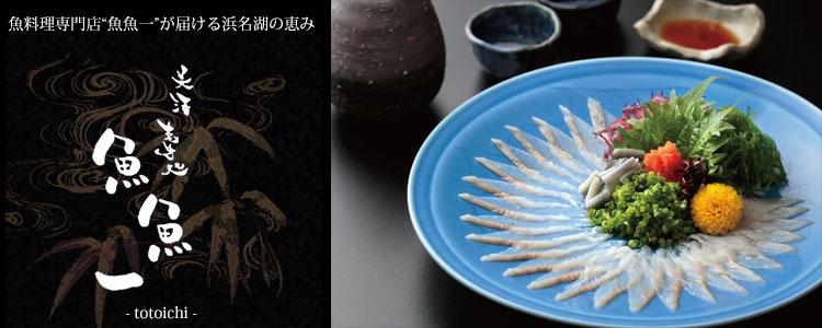 魚料理専門店魚魚一