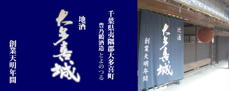 千葉県夷隅郡大多喜町「豊乃鶴酒造」