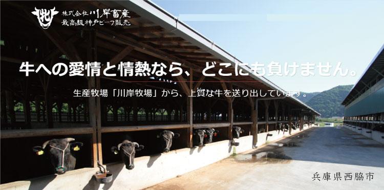 兵庫県西脇市「川岸畜産」