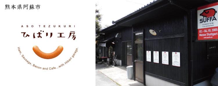 熊本県阿蘇市「ひばり工房」
