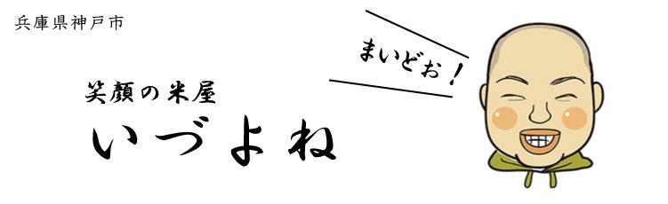 兵庫県神戸市「株式会社いづよね」