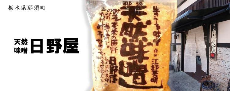 栃木県那須町「日野屋」