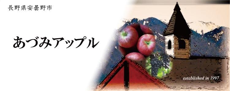 長野県安曇野市「あづみアップル」