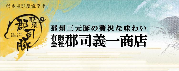 栃木県那須塩原市「那須郡司義一商店」