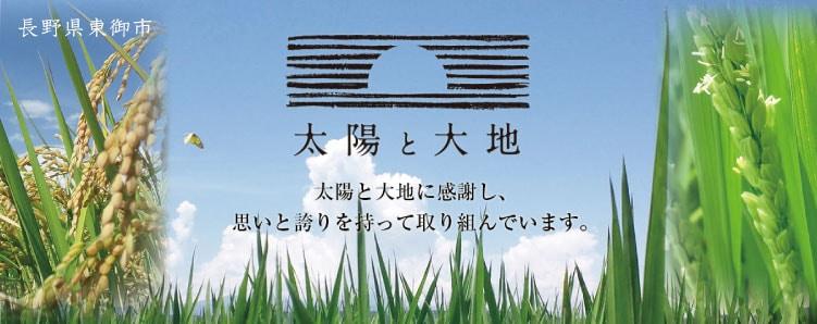 長野県東御市「太陽と大地」