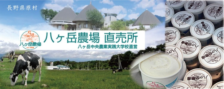 長野県原村「八ヶ岳農場直売所」