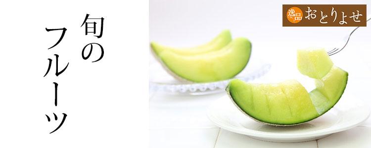 旬のフルーツをお取り寄せ><br> <div align=