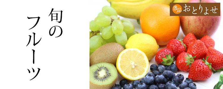 旬のフルーツをお取り寄せ