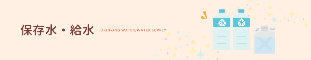 保存水・給水