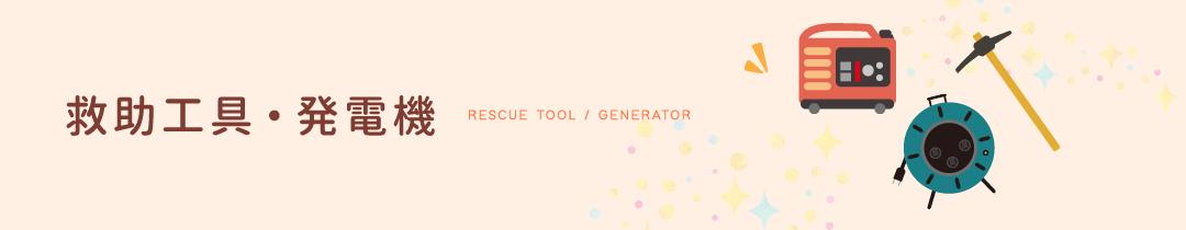 救助工具・発電機