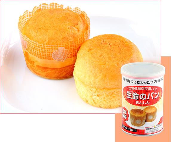 生命のパン(オレンジ味)