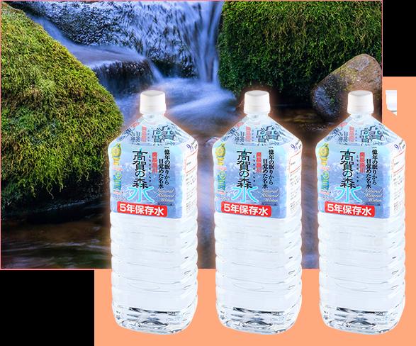 高賀の森水2ℓ3本