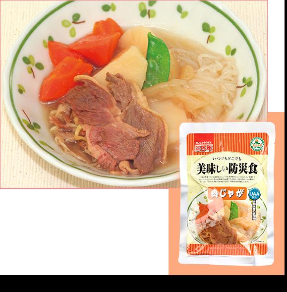 美味しい防災食(肉じゃが)