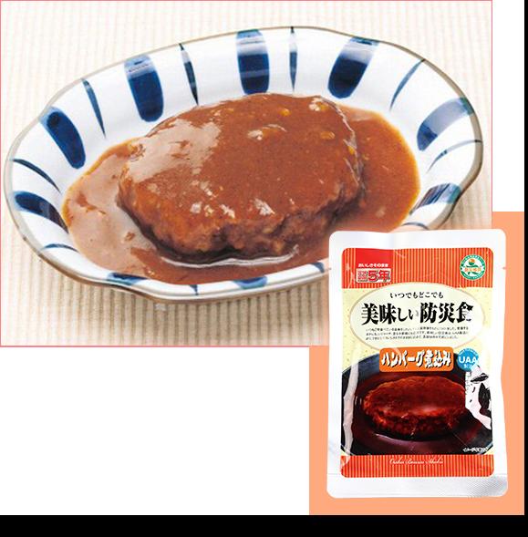 美味しい防災食(ハンバーグ煮込み)