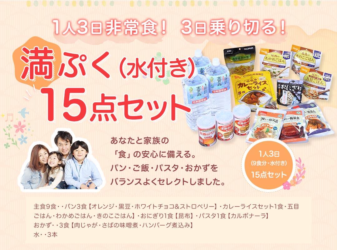 1人3日 非常食 主食+おかずセット(水付)【15点】