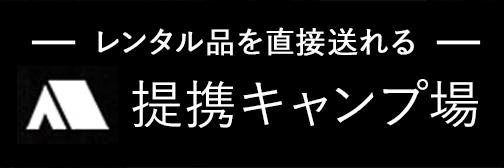 提携キャンプ場紹介