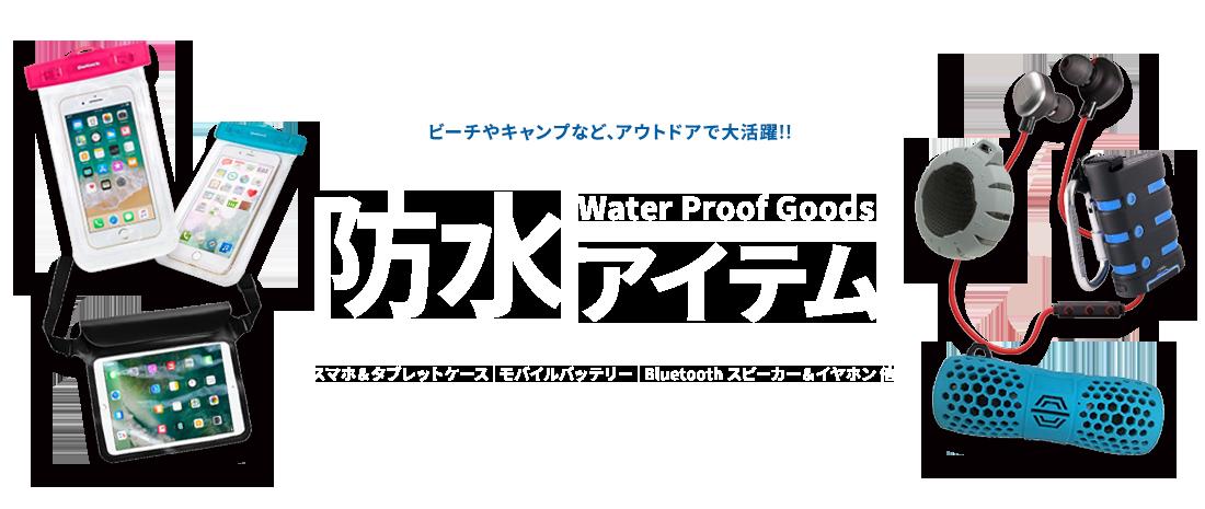 防水アイテム特集