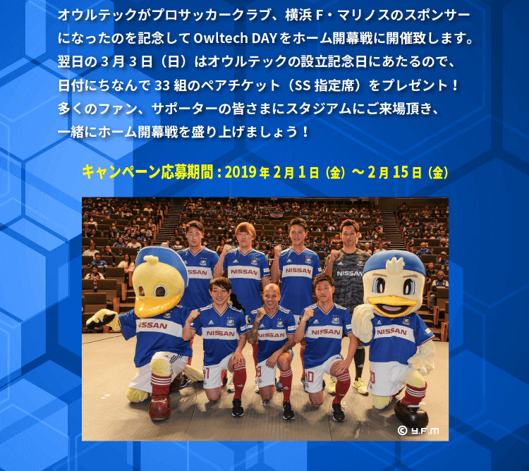 横浜F・マリノスホーム開幕戦チケットプレゼントキャンペーン