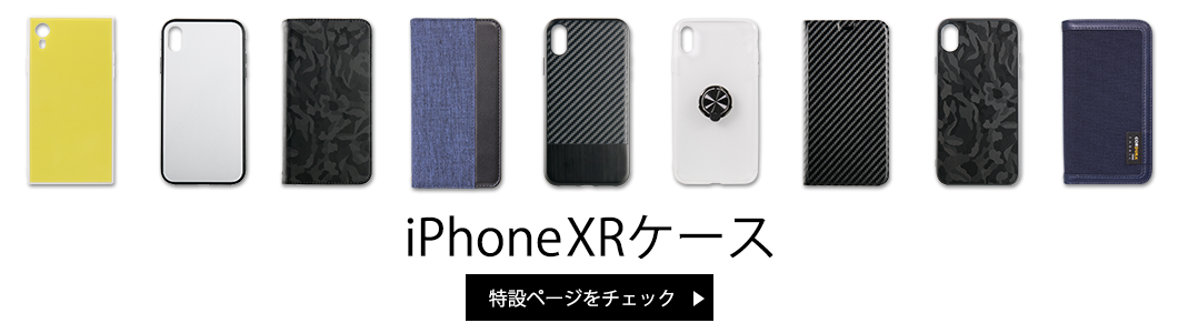 iPhoneXRケース特集