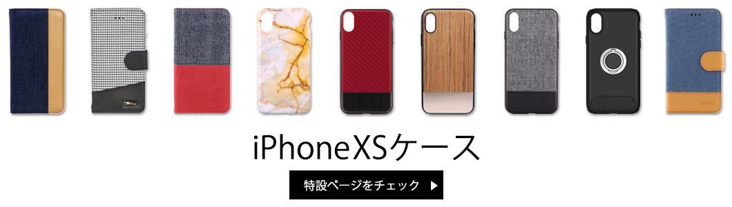 iPhoneXSケース特集