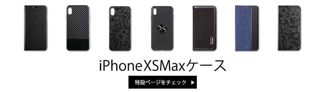 iPhoneXS Maxケース特集