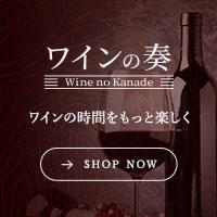 ワインの奏