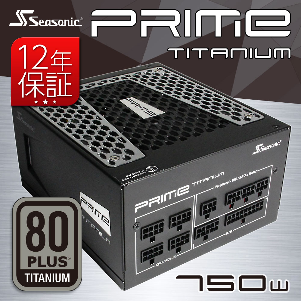 Seasonic製80Plus Titanium Seasonic PRIME ATX電源