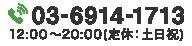 03-6914-1713 12:00〜20:00(定休:土日祝)
