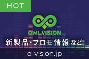 新製品・プロモ情報など o-vision.jp