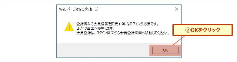 メッセージが表示されますので、OKをクリックしてください。