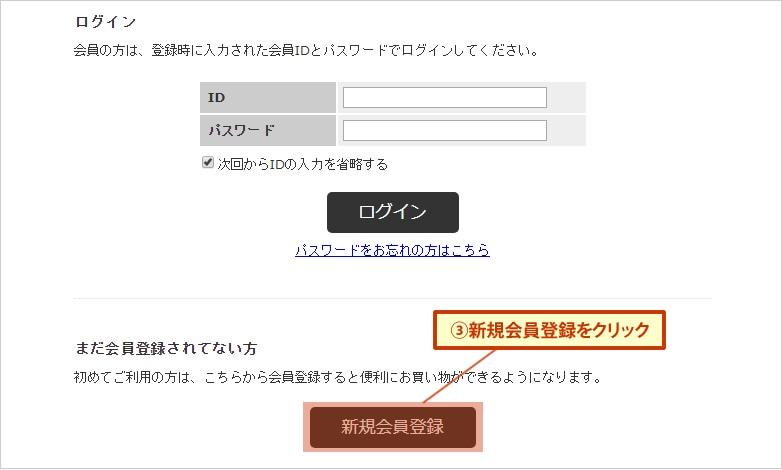ページ下部の新規会員登録のボタンをクリックしてください。