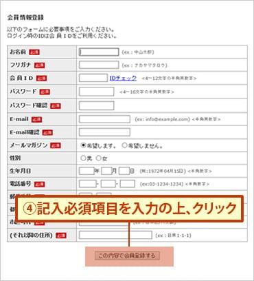 会員登録はページ上部右上にございます。