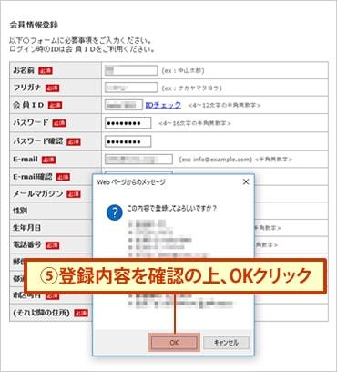 �登録内容を確認の上、OKクリック