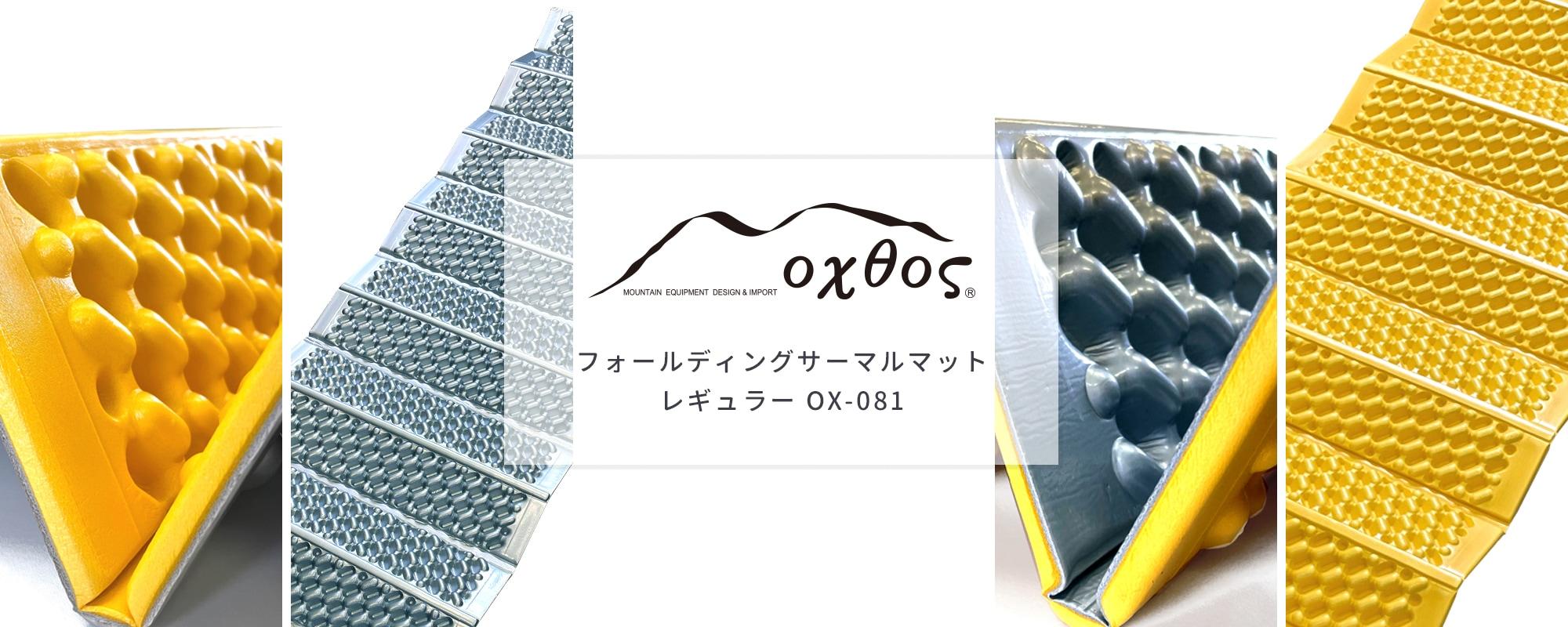 oxtos(オクトス) フォールディングサーマルマット レギュラー OX-081【収納袋付】